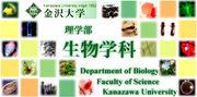 金沢大学生物学科