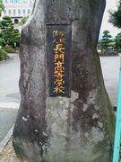 私立長門高等学校
