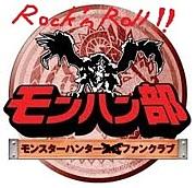 Rock'n Rollモンハン部!!!