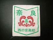 西の京高校 弓道部