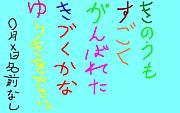 マルチDay's⇒G.Age☆