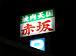 焼肉天国「赤坂」