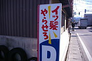 【リアライズツアー09】