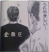 牧 紳一(じい)