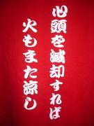 三重大学剣道部
