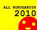 ALL KOKUGAKUIN 2010