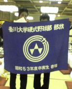 香川大学硬式野球部