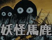 逢魔ヶ刻〜妖怪馬鹿!の隠れ家〜