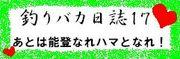★釣りバカ日誌17★