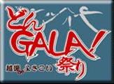 どんGALA祭り