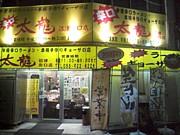 太龍 沼津北口店