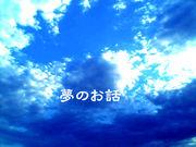*夢のお話*