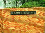 1986〜87年生まれ五月が丘同窓会
