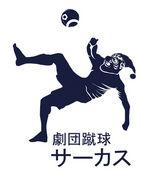 劇団蹴球サーカス