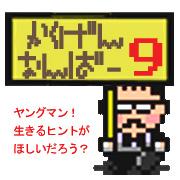 格言 No.9