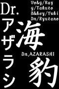 Dr.アザラシ
