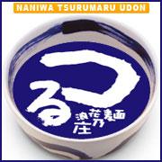 つるまる【浪花麺乃庄】うどん