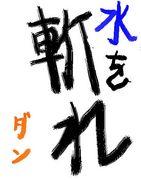 魂の書(嘘!)