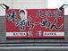 味噌らーめん熊澤(秦野)