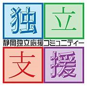 本気で開業☆独立したいin静岡