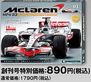マクラーレンMP4-23を作る。