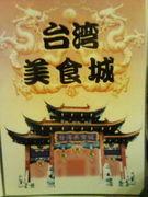 台湾美食城
