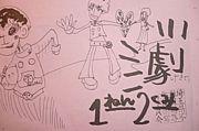不動岡☆元1−2