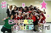 石神井高校 DANCE 63rd
