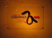 OSHINOび