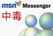 MSNメッセンジャー中毒!
