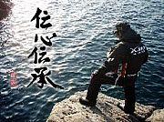 伊豆・磯釣りの会