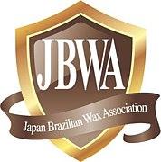 日本ブラジリアンワックス協会