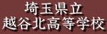 越谷北高校2000年卒業生集まれ★