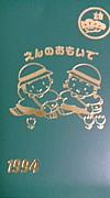 第二松本幼稚園1994年卒園生