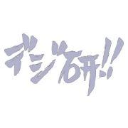 静岡市立高校デジタル研究部