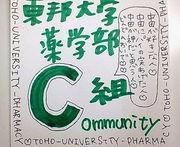 *東邦大学薬学部C組*