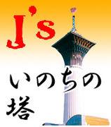 J's いのちの塔
