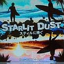 STARLIT DUST/スティルに捧ぐ