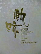 日大高、09年3月卒業生の集い