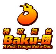 特攻舞台Baku-団