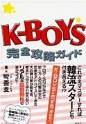 ★☆K-BOYS完全攻略ガイド☆★
