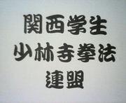 関西学生少林寺拳法連盟