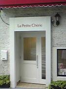 洋菓子教室 La Petite Cherie