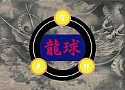 龍球●ドラゴンボール●龍球