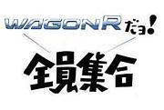 「ワゴンR」MH21S倶楽部