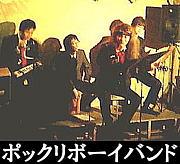 ポックリボーイバンド〜P2B〜