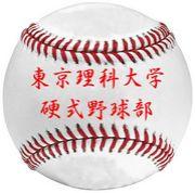 東京理科大学硬式野球部