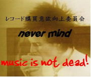 CD購買意欲UP委員会:Never Mind