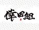 ☆倖田組☆2008