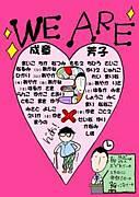 2007年度卒業秋田北高校3年G組
